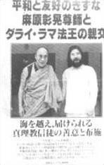 Далай Лама и Шоко Асахара