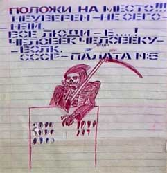 Дневникът на Ряховски