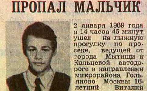 Съобщение за изчезването на Виталий Зайцев