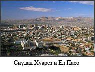 Сиудад Хуарез и Ел Пасо