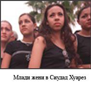 Млади жени в Сиудад Хуарез