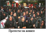 Протестът на жените