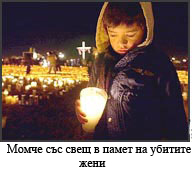 Момче със свещ в памет на убитите жени