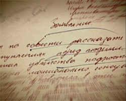 Миренков взел писалката и написал чистосърдечно признание