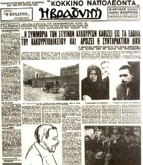 Последвалото дело се превръща в една от най-големите сензации в Гърция.
